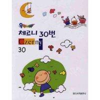 음악나라 체르니 30번 - 스프링  일신서적출판사   편집부
