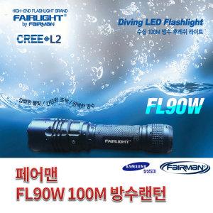 (페어맨) FL90W 고급수중랜턴(CREE L2-U4)/100m방수