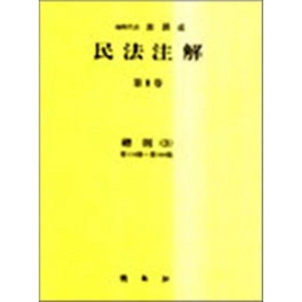 민법주해 3 - 총칙3  박영사   곽윤직