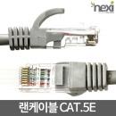 넥시 CAT.5E UTP 랜케이블/랜선/인터넷 1M