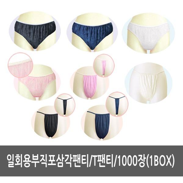 일회용부직포위생삼각팬티/T팬티/1000장/1BOX
