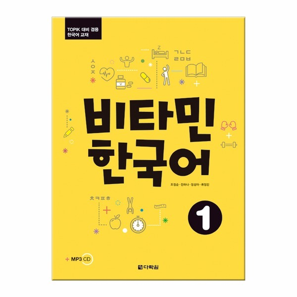 다락원  비타민 한국어 1 (사은품/무료배송) TOPIK 대비 겸용 한국어 교재