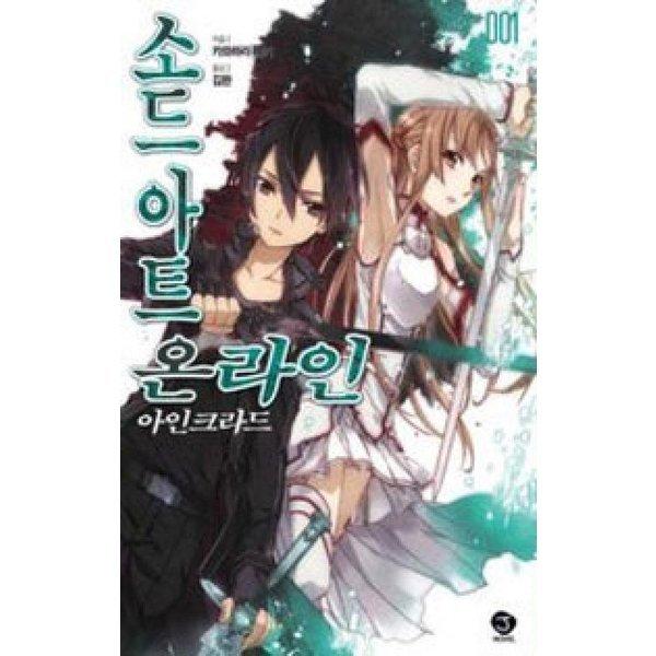소드 아트 온라인 1  서울문화사   카와하라 레키  abec
