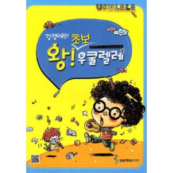 강경애의 왕 초보 우쿨렐레  삼호ETM   강경애
