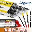 컴퓨터용싸인펜 1다스 / 체크마킹 컴퓨터용사인펜