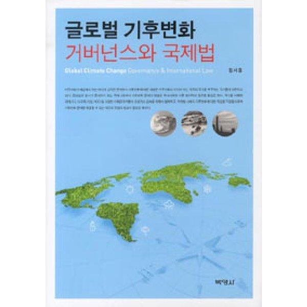 글로벌 기후변화 거버넌스와 국제법  박영사   정서용