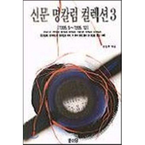 신문 명칼럼 콜렉션 3  편집부