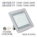 LED사각투광등 120W 150W 200W LED모듈 유니온LED