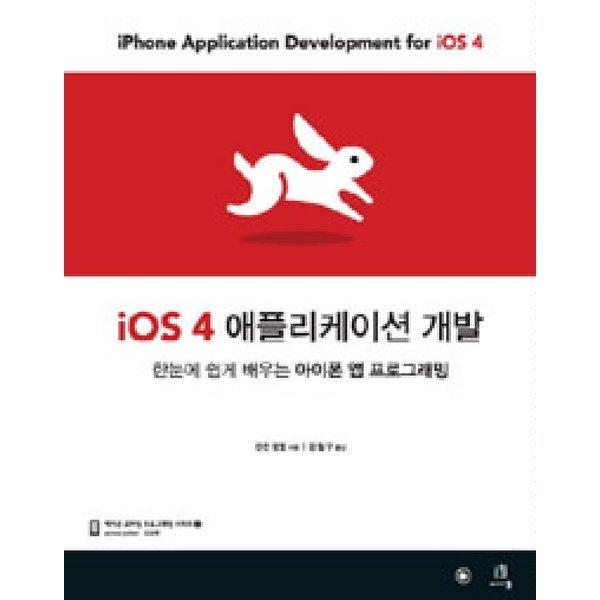 IOS 4 애플리케이션 개발  에이콘   던컨 캠벨  한눈에 쉽게 배우는 아이폰 앱