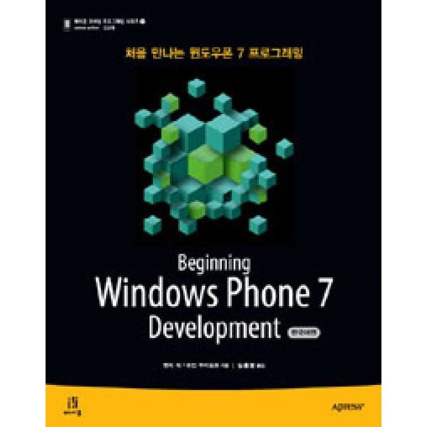 처음 만나는 윈도우폰 7 프로그래밍  에이콘   헨리리  유진 추비로프