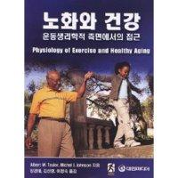노화와 건강 - 운동생리학적 측면에서의 접근  대한미디어   MICHEL J.JOHN