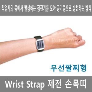 당일발송  KM 제전 손목띠 정전기방지 팔찌 무선형