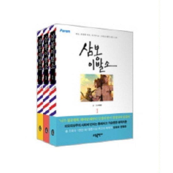 삼봉이발소 전3권 세트  소담   하일권