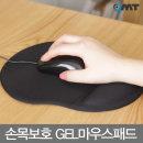 OMT 손목보호 GEL 마우스패드 젤패드 젤마우스패드