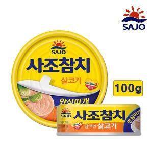 사조참치 살코키 100g 안심따개 참치캔 동원참치