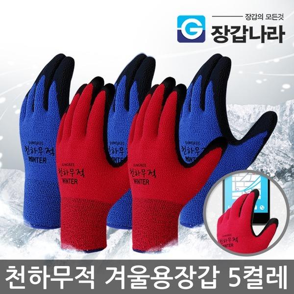 천하무적 WINTER 5켤레 겨울 방한장갑 기모 코팅 3M +