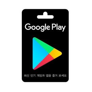 (코드 문자발송) 구글 플레이 기프트 카드 15000원