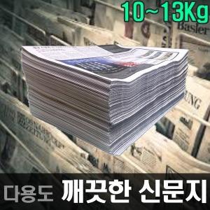 신문지 10~13Kg 습기제거 폐신문 포장용 깨끗한 신문