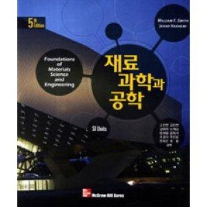 재료과학과 공학 5판   MCGRAWHILL   고진현 외