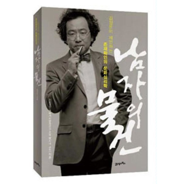 [반디앤루니스] 남자의 물건  21세기북스   김정운  김정운이 제안하는 존재확인의 문화심리학