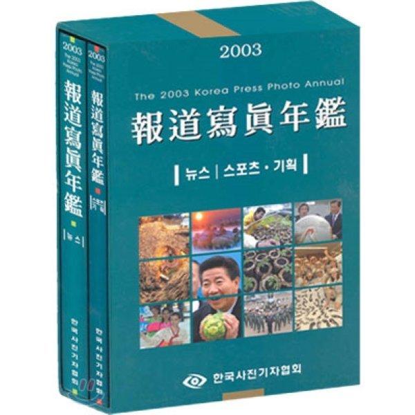 2003 보도 사진 연감  한국사진기자협회