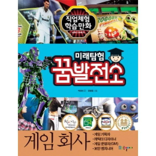 미래탐험 꿈발전소 20 게임회사  국일아이   박연아   게임 기획자 캐릭터 디자이너