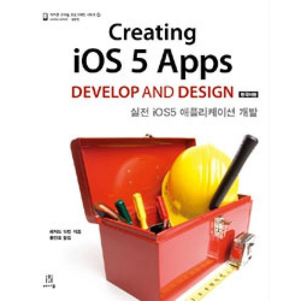 Creating iOS 5 Apps Develop and Design 한국어판  에이