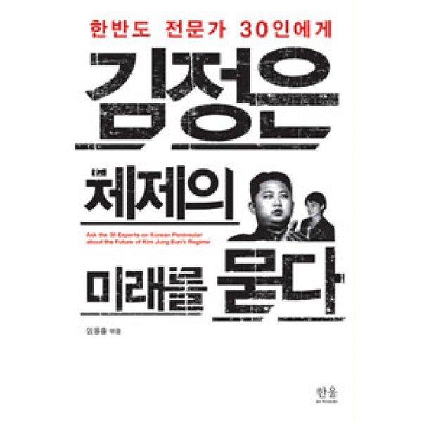 김정은 체제의 미래를 묻다  한울   임을출
