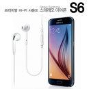 S6 이어폰 벌크 볼륨조절 마이크내장 핸드폰 통화기능