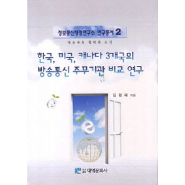 한국  미국  캐나다 3개국의 방송통신 주무기관 비교 연구  대영문화사   김정태