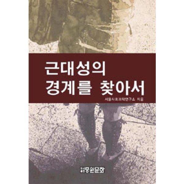 근대성의 경계를 찾아서  중원문화   서울사회과학연구소