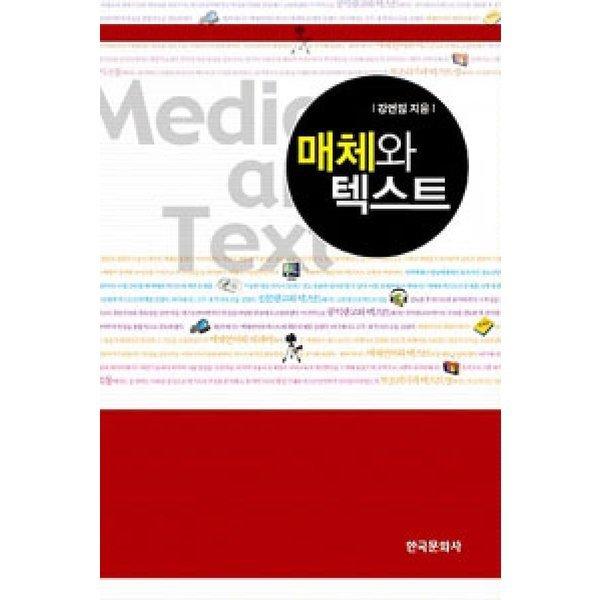 매체와 텍스트  한국문화사   강연임