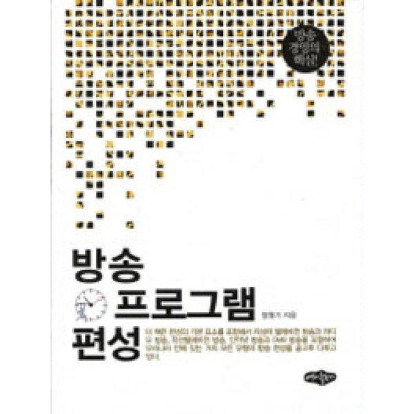 방송 프로그램 편성  내하출판사   정형기