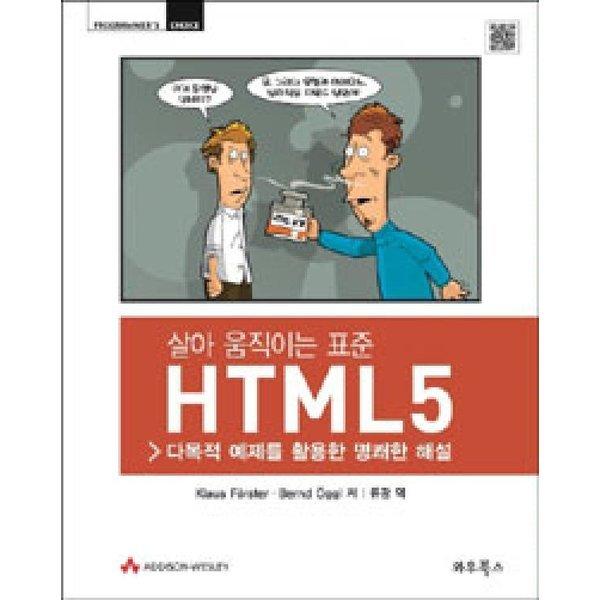 살아 움직이는 표준 HTML5  와우북스   Klaus Forster  Bernd O