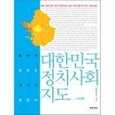 대한민국 정치 사회 지도 수도권편   동네가 보인...