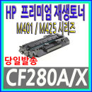 HP CF280A CF280X 80A 80X 고품질 M401n M401d M401dn