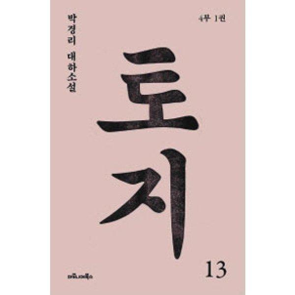 토지 13  마로니에북스   박경리  박경리 대하소설
