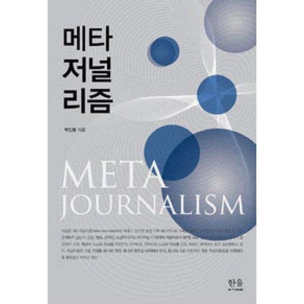 메타 저널리즘  한울   박진용