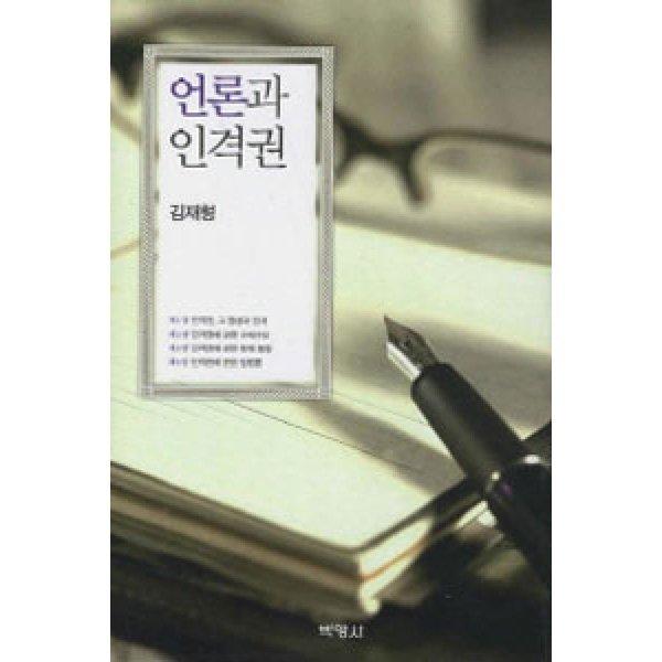 언론과 인격권  박영사   김재형
