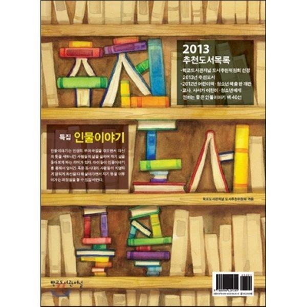 2013 추천도서목록