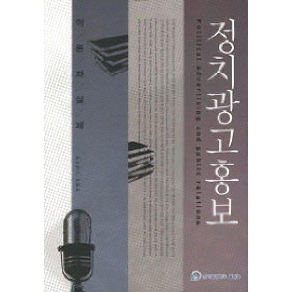 정치광고홍보  남서울대학교출판국   김만기