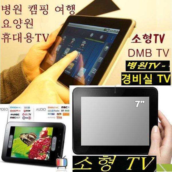 휴대용TV DMB -매장-병원 요양원 미니TV /TK04B
