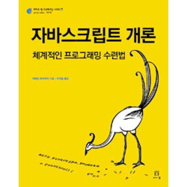 자바스크립트 개론 - 에이콘 웹 프로페셔널 시리즈 55  에이콘출판   마레인 하버비