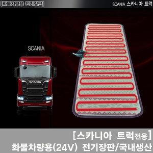 스카니아/트럭/화물차(24V전용)/전기장판/국내생산