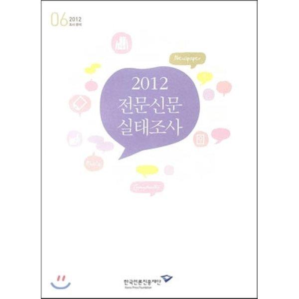 2012 전문신문 실태조사  편집부