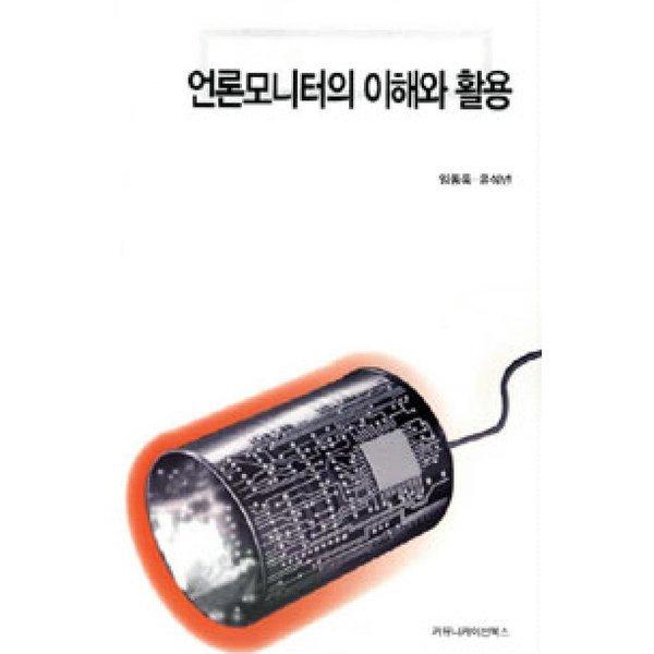 언론모니터의 이해와 활용   커뮤니케이션북스   임동욱 외