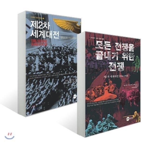 1 2차 세계대전 세트 : 모든 전쟁을 끝내기 위한 전쟁 + 제2차 세계대전  피터 심킨스 제프리 주크스 ...