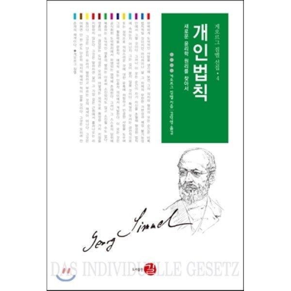 개인법칙 : 새로운 윤리학 원리를 찾아서  게오르그 짐멜