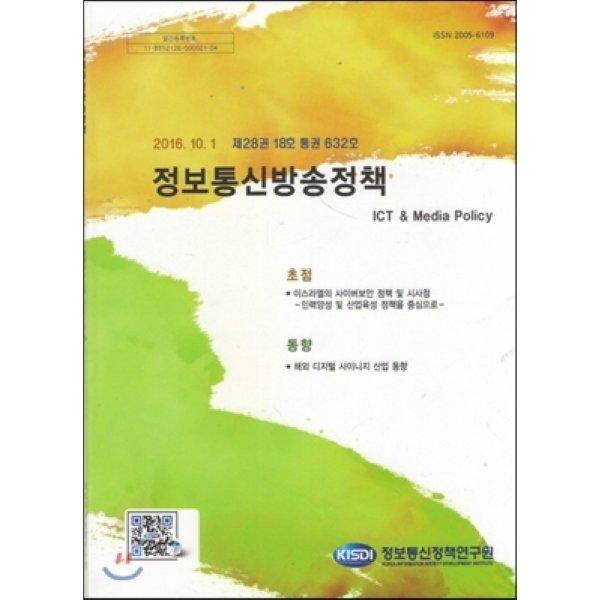 제28권 18호 통권 632호 정보통신방송정책  김도환