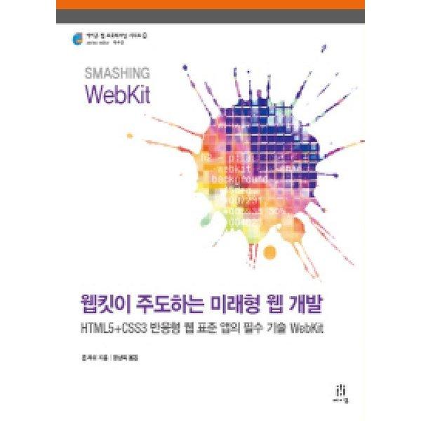 웹킷이 주도하는 미래형 웹 개발 - : 에이콘 모바일 프로그래밍 시리즈 50  에이콘